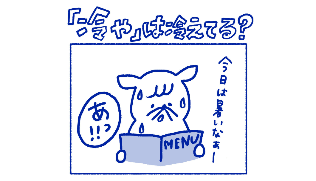 ハネオツパイのハネオくんがゆく、SAKETIMESオリジナル日本酒マンガ「ハネぽん」の第4話の一コマ目