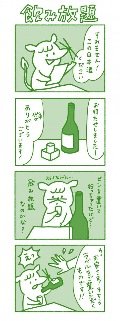 ハネオツパイのハネオくんがゆく、SAKETIMESオリジナル日本酒マンガ「ハネぽん」の第5話