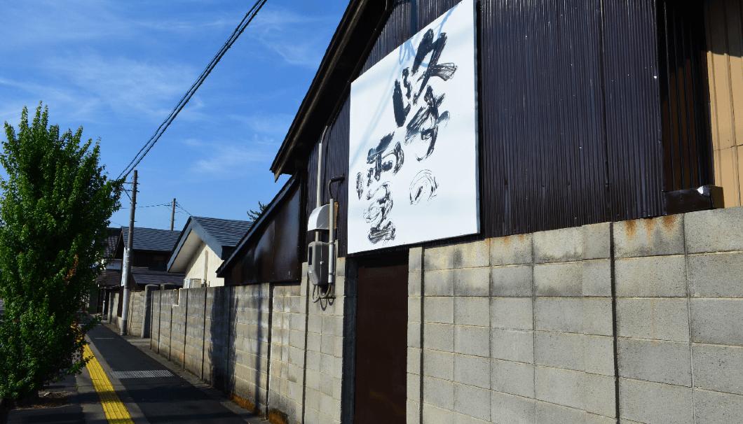 峰の雪酒造場