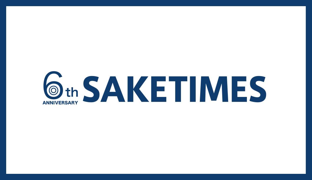 SAKETIMES6周年記念ロゴ