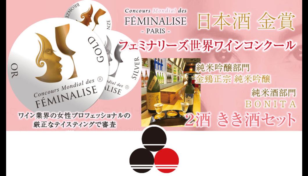 京都にある酒蔵の日本酒と、個性ある料理が楽しめる屋台村「伏水酒蔵小路」が、「フェミナリーズ世界ワインコンクール」で金賞受賞2銘柄を提供開始