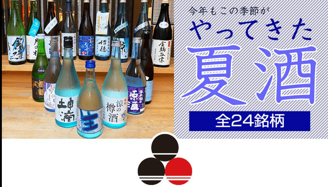 京都伏見酒蔵小路 夏酒