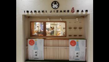 立ち飲み居酒屋「いばらき地酒バー水戸」(茨城県水戸市)