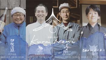 KuraNomi~丹後と乾杯~(vol.1向井酒造)