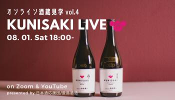 日本酒応援団が主催するKUNISAKI LIVE