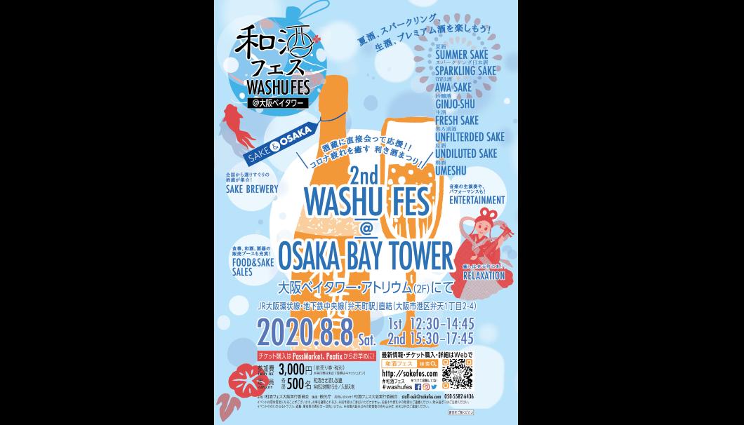 「第2回 和酒フェス@大阪ベイタワー」