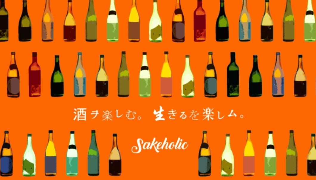 sakeholic