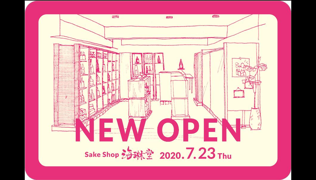 酒類専門店「梅酒屋ガレージ東京」×「Sake Shop 海琳堂」