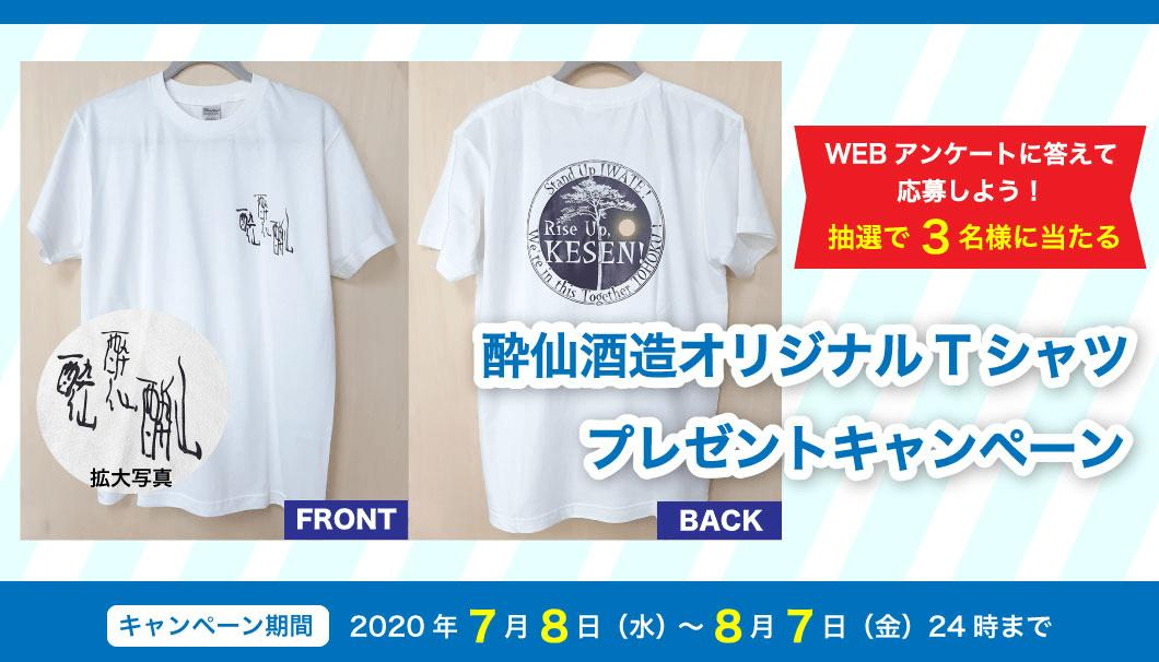 酔仙のTシャツ