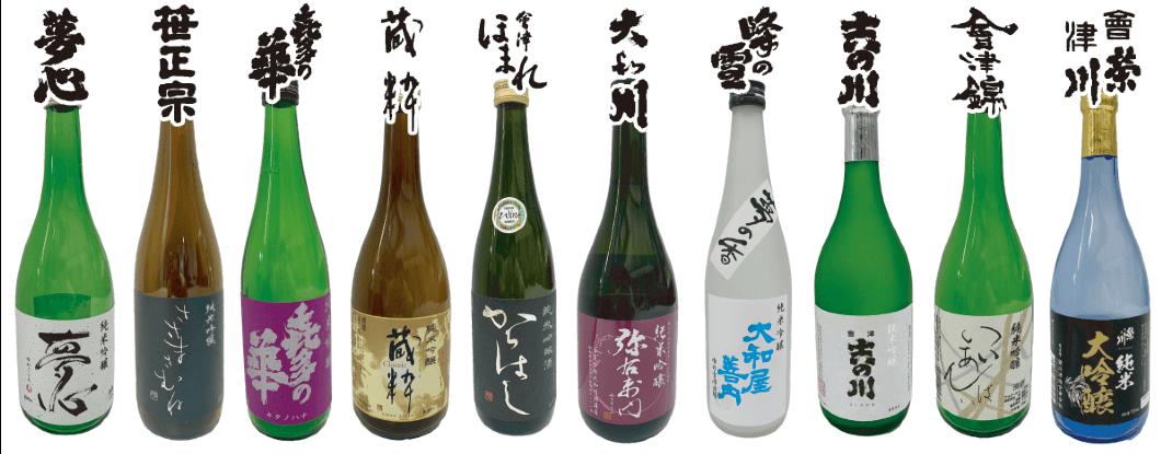 「喜多方プレミアム日本酒吞めYEEL(エール)セット」の日本酒