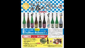 「喜多方プレミアム日本酒吞めYEEL(エール)セット」