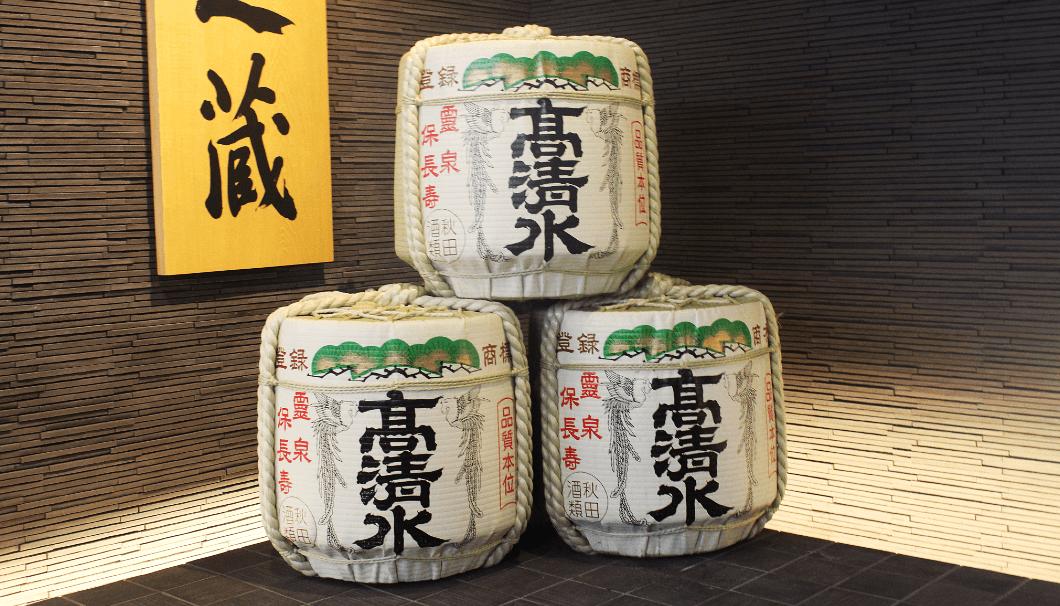秋田酒類製造「高清水」の菰樽