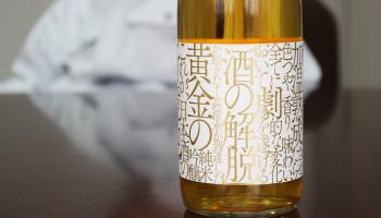 秋田酒類製造「加温熟成解脱酒」