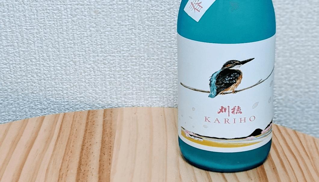 刈穂 Kawasemi