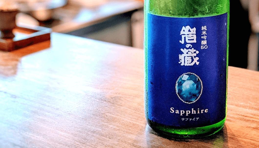 岩の蔵 純米吟醸 サファイア/ターコイズ