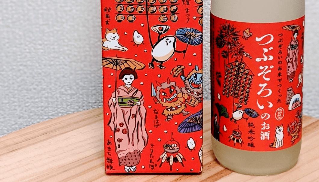 出羽鶴 純米吟醸 つぶぞろいのお酒