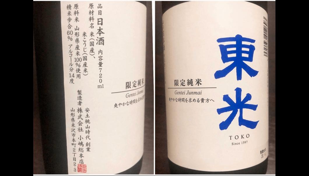 東光 純米吟醸 夏酒