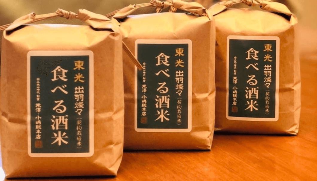 食べる酒米