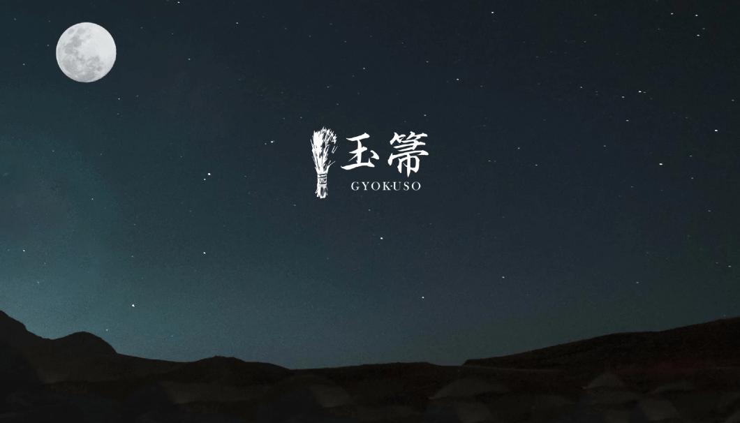 世界市場視野に究極の酒ブランド「玉箒(GYOKUSO)」