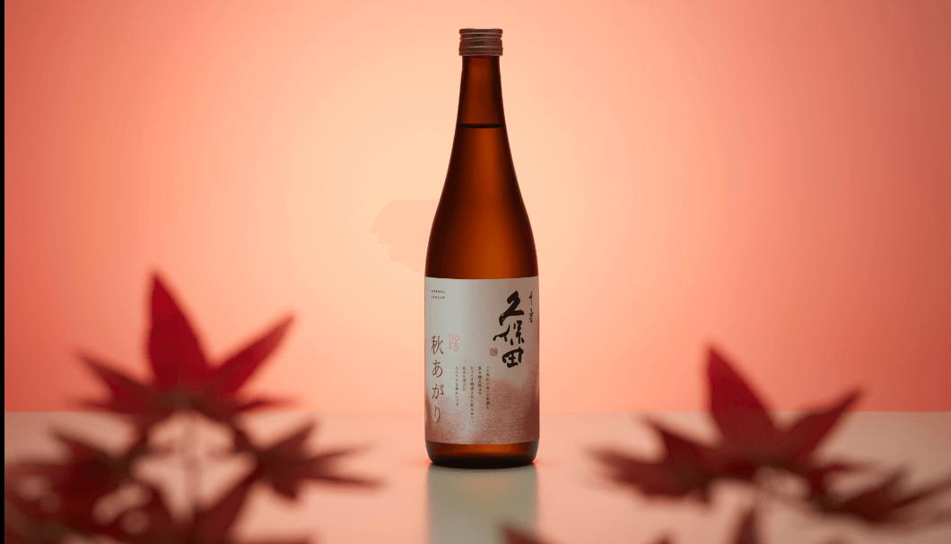 朝日酒造の新商品『久保田 千寿 秋あがり』