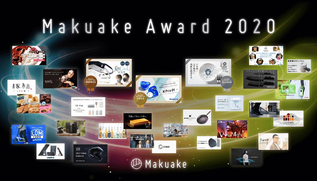 「Makuake Award 2020」