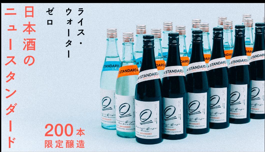 秋田を愛する12名がつくる日本酒「rice,water」