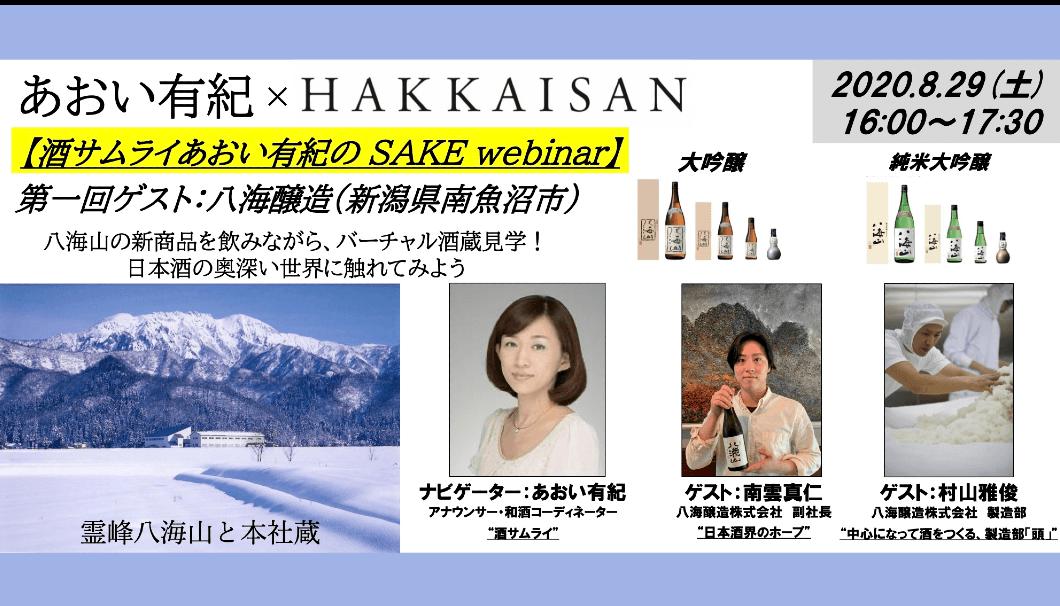 八海山の新商品を楽しむオンラインイベント「酒サムライ あおい有紀のSAKE webinar」