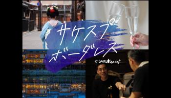 京都の酒蔵8社とお届けする新しいイベント「サケスプボーダレス」