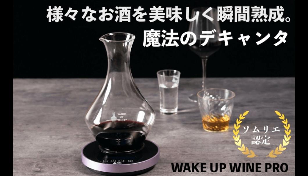 wakeupwinepro