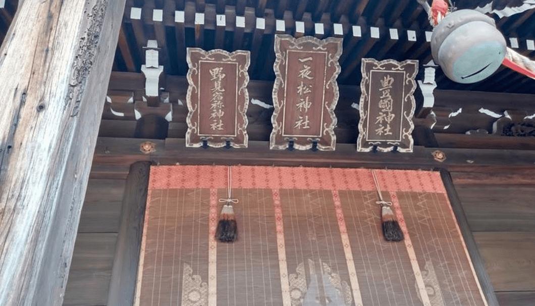 天満宮の宝物館