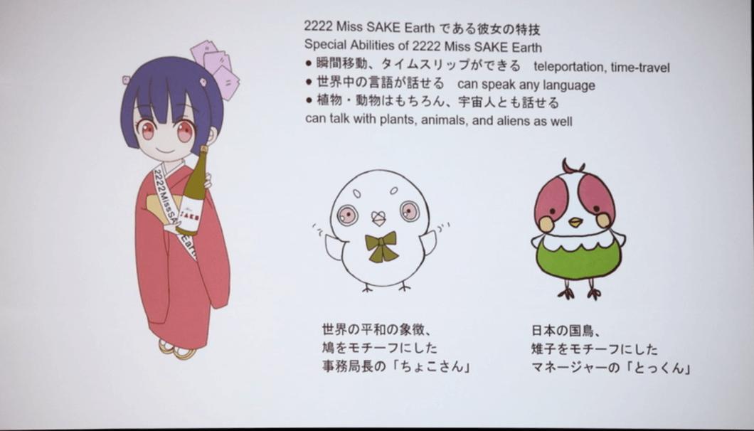 イメージキャラクター 2222 Miss SAKE Earth