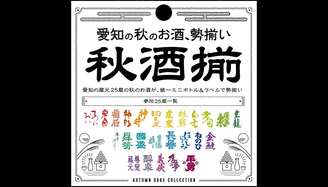 愛知県蔵元25蔵が参加「秋酒揃 2020 ~AUTUMN SAKE COLLECTION~」