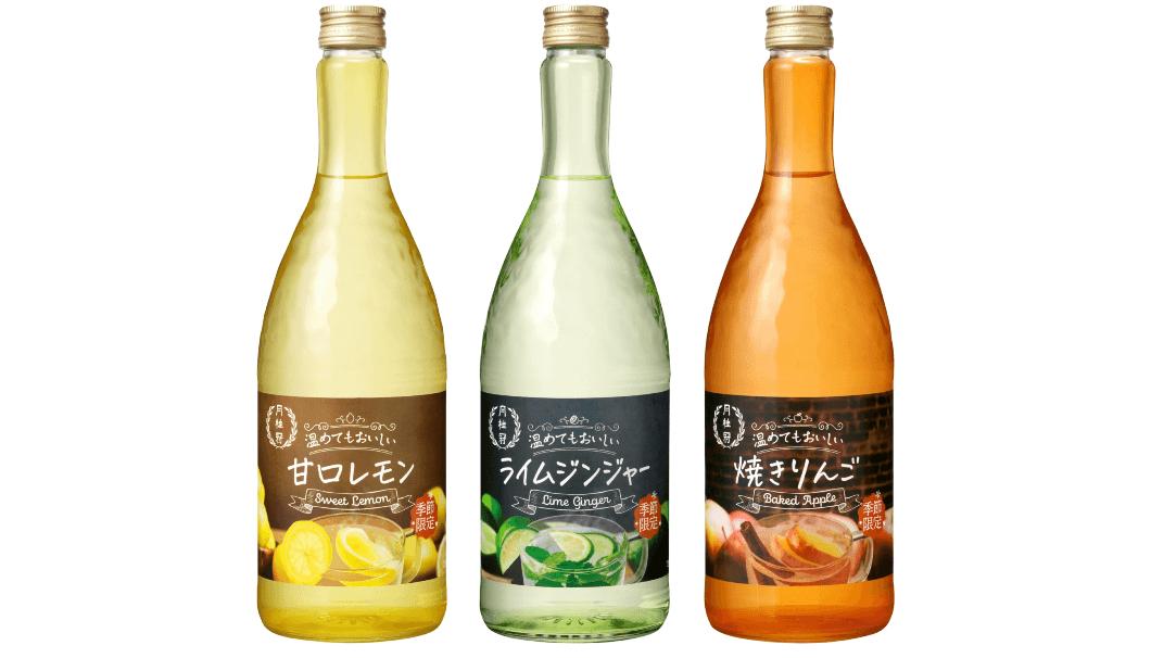 月桂冠 温めてもおいしいリキュール「甘口レモン」「ライムジンジャー」「焼きりんご」