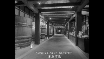 市島酒造株式会社(新潟県新発田市)