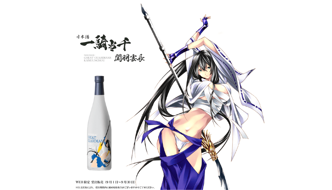 日本酒 一騎当千 関羽雲長