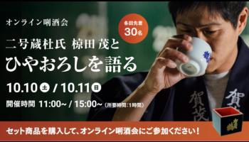 広島・賀茂鶴酒造「2020オンライン酒まつり」