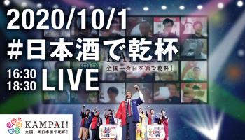 業界団体初となるオンラインイベント「全国一斉 日本酒で乾杯!2020」