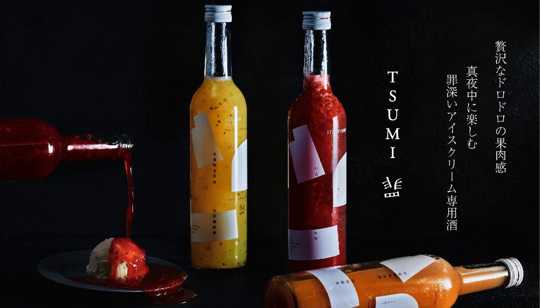 リカー・イノベーション株式会社(東京都足立区)のアイスクリーム専用果肉酒「罪-TSUMI-(つみ)」