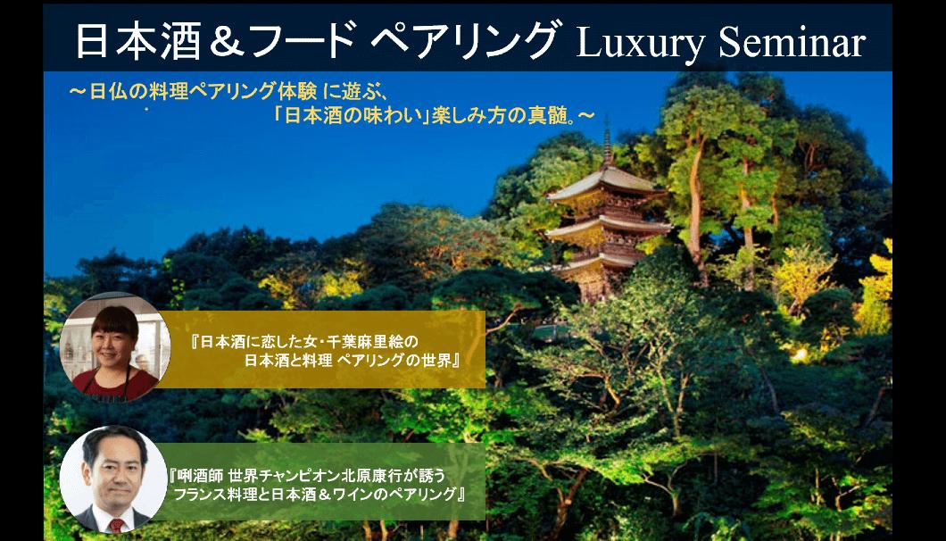 「日本酒&フード ペアリング Luxury Seminar」