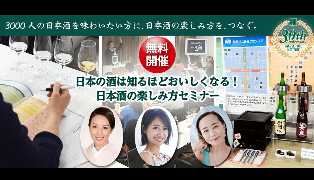 日本酒サービス研究会・酒匠研究会(SSI)の「日本の酒は知るほどおいしくなる!日本酒の楽しみ方セミナー」