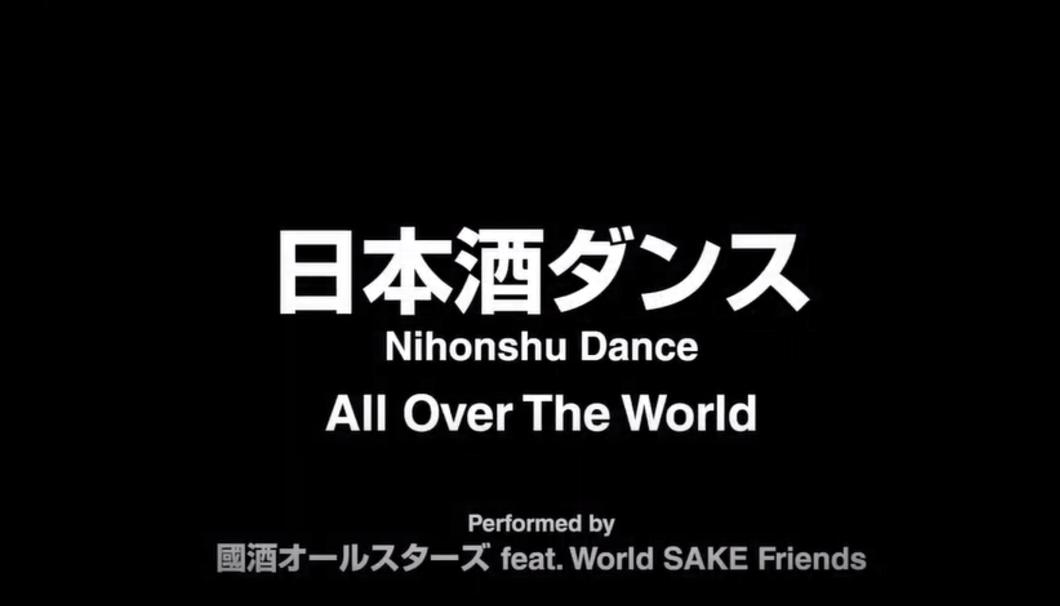 「國酒オールスターズ」による「日本酒ダンス」