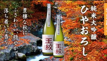 市島酒造「王紋 夢 純米大吟醸 ひやおろし」
