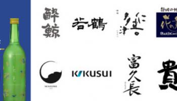 「SAKEICE Shibuya Shop」オープン記念!アイス原料の日本酒オンライン販売開始
