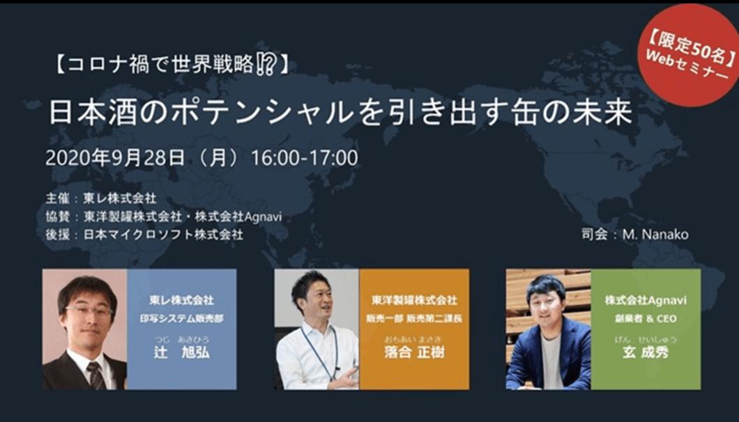 無料Webセミナー「日本酒のポテンシャルを引き出す缶の未来