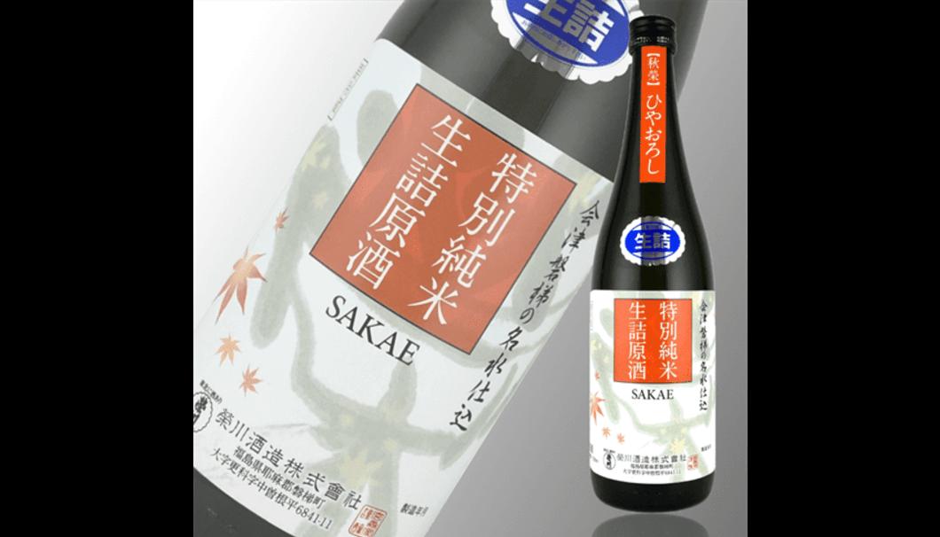 榮川 ひやおろし特別純米 生詰原酒(季節限定品)720ml