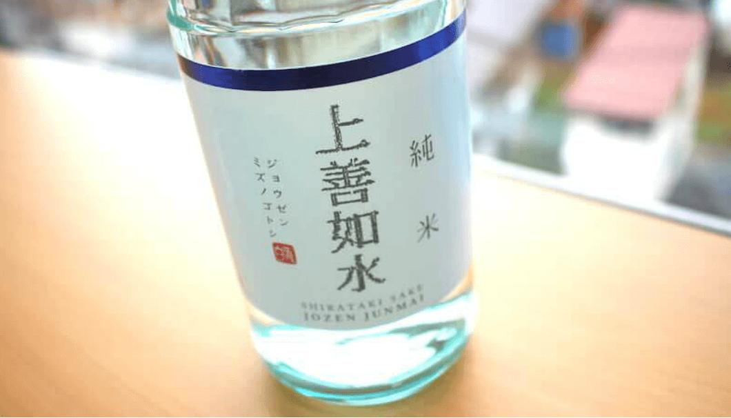 海外輸出向けの「上善如水」