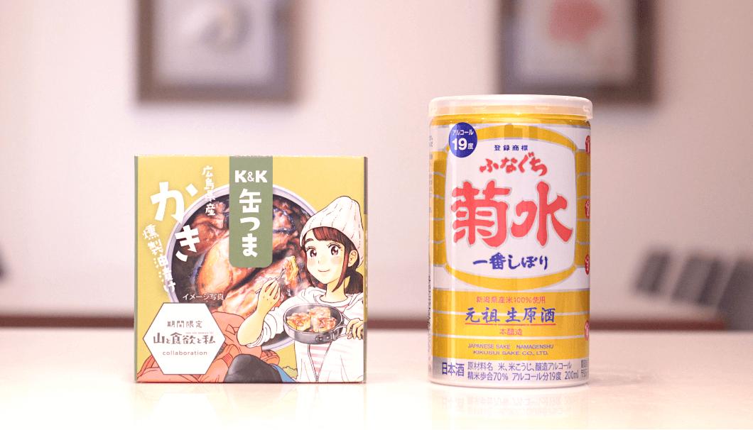 缶つま 広島県産 かき燻製醤油漬け