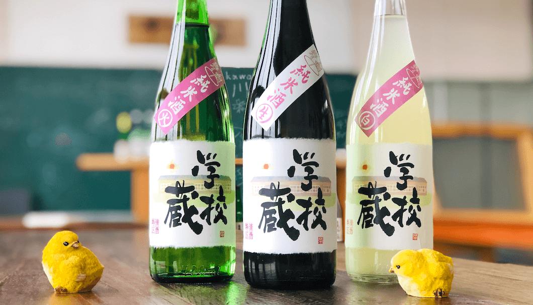 学校蔵で造られた日本酒