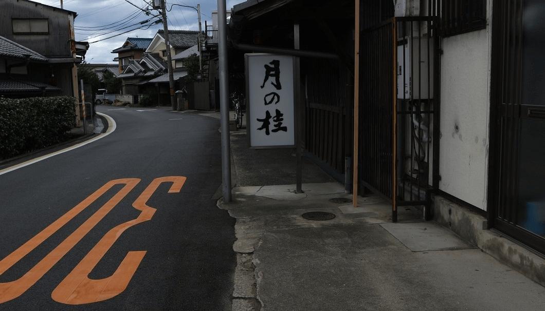 増田德兵衞商店