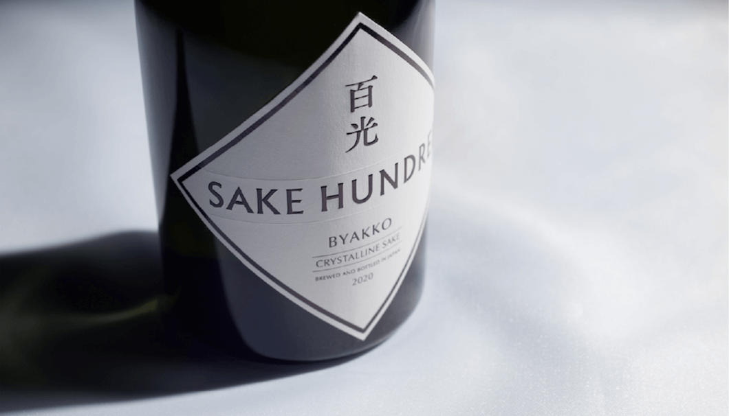 「SAKE HUNDRED」のフラッグシップ商品『百光』